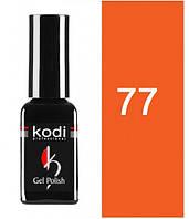 Гель лак №77 неоновый оранжевый Kodi Professional 12 мл C V L  /52-25