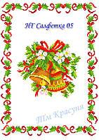 Красуня ТМ Салфетка Новогодняя №05