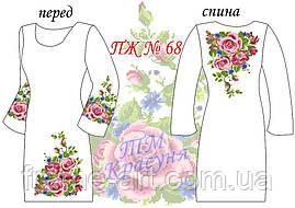 Красуня ТМ Сукня жіноча №68