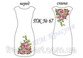Красуня ТМ Сукня жіноча №67