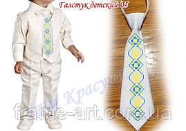 Краватка дитячий №05 білий
