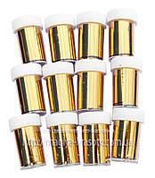 Набор переводной фольги для литья в баночках,12 шт благородное золото