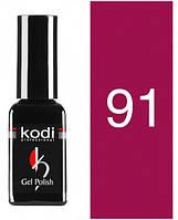 Гель лак №91 Kodi Professional 12 мл CVL  /511