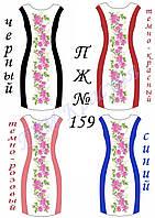 Красуня ТМ Платье женское 159 розовое