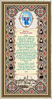 ArtSolo VIA 3703 Молитва Оптинских старцев, схема под бисер
