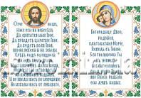 Бисерок ВКР-2 Молитвы, схема под бисер