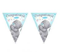 Гирлянда-вымпел на день рождения Мишка Тедди (клеенка 360 см)