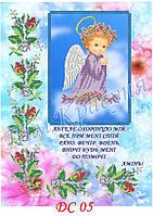 Красуня ТМ Молитва Ангелу-Хранителю, схема под бисер
