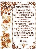 Красуня ТМ Молитва после трапезы, схема под бисер