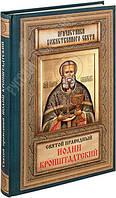 Святой праведный Иоанн Кронштадтский. Причастник Божественного света. Составитель Маркова А. А