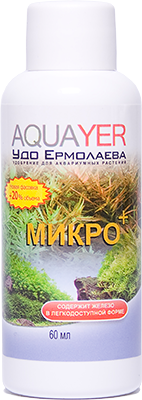 Удобрение AQUAYER  Удо Ермолаева МИКРО+ 60мл, на 4200л