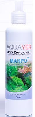 Удобрение AQUAYER  Удо Ермолаева МАКРО+ 250мл, на 17500л