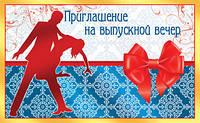 Приглашение на выпускной бал №ПР-0183АРТ