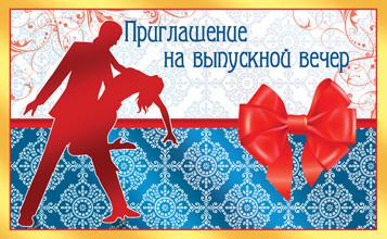 """Приглашение на выпускной бал №ПР-0183АРТ - Интернет-магазин """"УПАКОВКИН"""" в Одессе"""