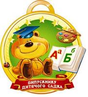 Медаль выпускника детского сада №18.525 - 30шт