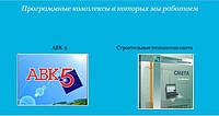 Услуги сметчика, составление смет, услуги сметчика Киев, составление смет в Киеве, составление смет  АВК АВС