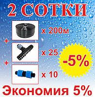 """Комплект для капельного орошения """"2 Сотки"""" (Т - 16 мм) 200 м"""