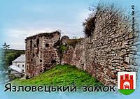 """Магніт вініловий """"Язловецький замок"""" 50х70 мм"""