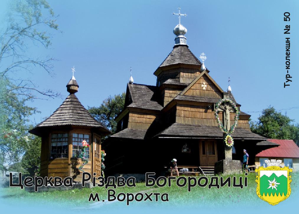 """Магніт вініловий """"Церква Різдва Богородиці, м. Ворохта"""" 50х70 мм"""