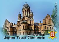 """Магніт вініловий """"Церква Трьох Святителів, м. Чернівці"""" 50х70 мм"""