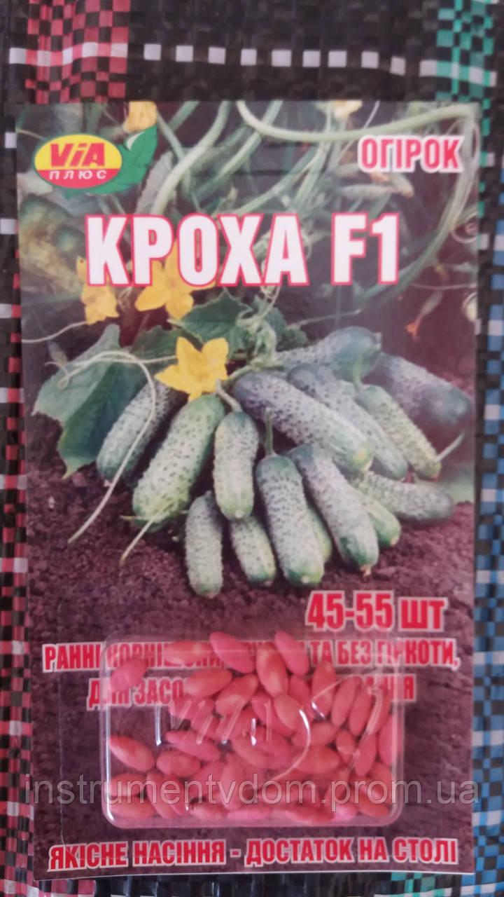 "Семена огурцов ""Кроха F1"" ТМ VIA-плюс, Польша (упаковка 10 пачек по 45-55 семян)"