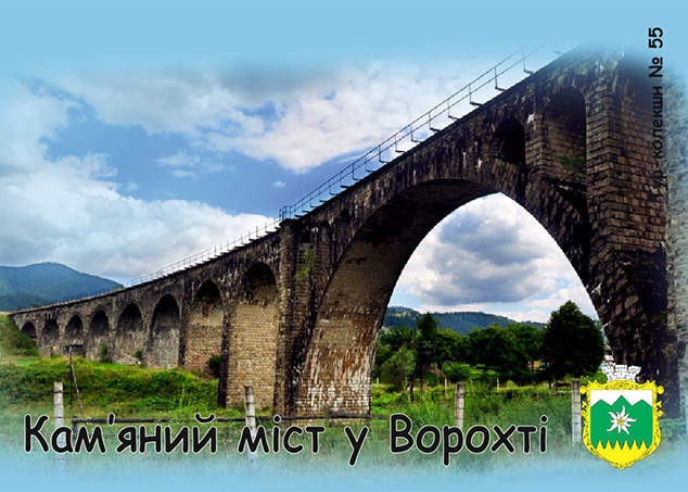 """Магніт вініловий """"Кам'яний міст у Ворохті"""" 50х70 мм"""