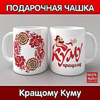 Чашка Кращому Куму (Лучшему Куму)
