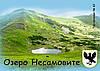 """Магніт вініловий """"Озеро Несамовите"""" 50х70 мм"""