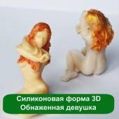 Силиконовая форма 3D Обнаженная девушка