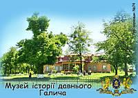 """Магніт вініловий """"Музей історії Давнього Галича"""" 50х70 мм"""