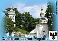 """Магніт вініловий """"Іллінська церква, м. Чернігів"""" 50х70 мм"""
