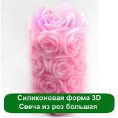 Силиконовая форма 3D Свеча из роз большая