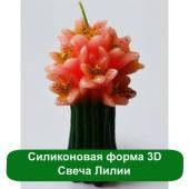 Силиконовая форма 3D Свеча Лилии