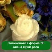 Силиконовая форма 3D Свеча мини роза