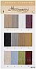 Нитяные шторы с люрексом. Код: SC410 (150*300)