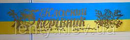 Класний керівник - стрічка атлас фольга (укр.мова) ЖБ, Золотистый, Украинский
