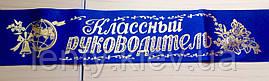 Классный руководитель - лента атлас, фольга (рус.яз.) Синий, Золотистый
