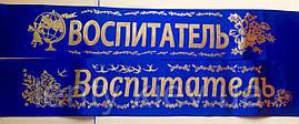Воспитатель - лента атлас, золотистая фольга (рус.яз.) Синий