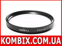 Макролинза Close-up +4 58 мм - GreenL