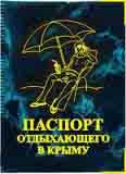 """Обложка на паспорт """"Отдыхающего в Крыму"""""""