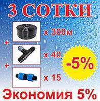 """Комплект для капельного орошения """"3 Сотки"""" (Т-16 мм) 300м"""