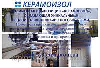 Эффективный теплоизолирующий материал КЕРАМОИЗОЛ