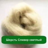 Шерсть Сливер светлый, 50 грамм