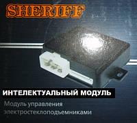 Интелектуальный доводчик на 2 стекла - SHERIFF