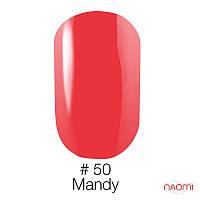 Гель-лак Naomi Gel Polish 50 - Mandy, 6 мл