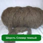 Шерсть Сливер темный, 50 грамм