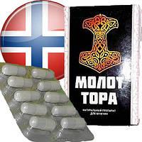 Молот Тора Настоящие капсулы для безотказной потенции Норвегия (Norway)