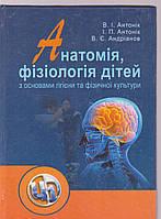 В.І.Антонік Анатомія фізіологія дітей з основами гігієни та фізичної культури
