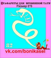 Трафарет для Био Тату 6*6 82 (одноразовый)