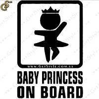 "Наклейка ребенок в машине - ""Baby Princess on Board"" - 16 х 11 см!"